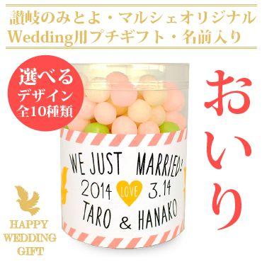 "Wedding用""名前入り""おいり(1セット10個)"