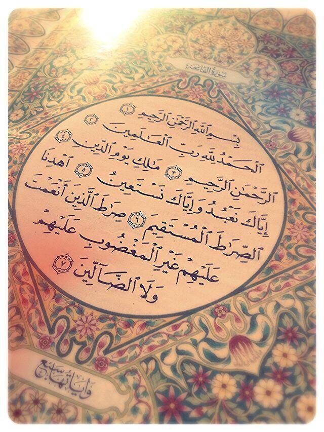 Surah al Fatihah Ramadan#Allah #Quran #islam