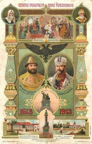 an introduction to the history of the romanov dynasty nicholas ii from russia Nicholas ii, the last czar, was 1/128 russian, his son was 1/256 russian  where did the romanov dynasty in russia derive its name from  read some history books.