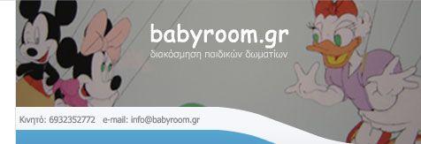 Διακόσμηση παιδικού δωματίου, διακόσμηση, παιδικό δωμάτιο