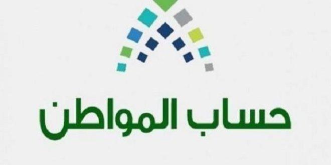 متى ينتهي التسجيل في حساب المواطن Tech Company Logos Company Logo Logos
