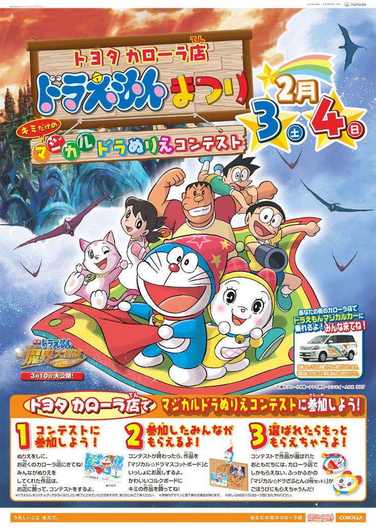 トヨタカローラ店|ドラえもんまつり|キミだけの マジカルドラぬりえ コンテスト(2007)