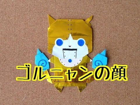 妖怪ウォッチの『フユニャン』の体を折り紙で折ってみました♪ - YouTube