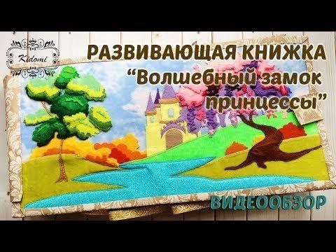 """(241) Развивающая книжка """"Волшебный замок принцессы"""" - обзор - YouTube"""