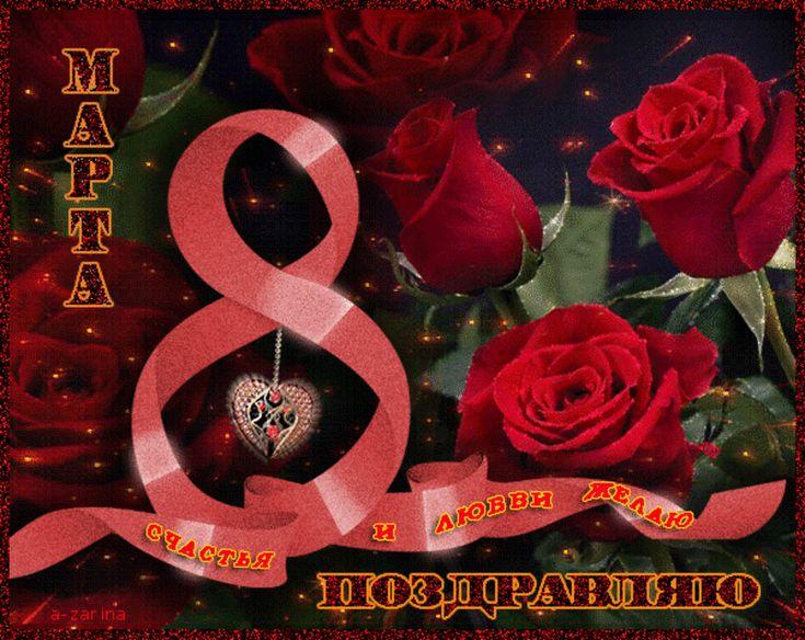 Весенний, блестящие поздравительные открытки с 8 марта