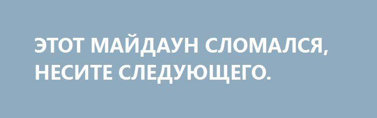 ЭТОТ МАЙДАУН СЛОМАЛСЯ, НЕСИТЕ СЛЕДУЮЩЕГО. http://rusdozor.ru/2017/03/04/etot-majdaun-slomalsya-nesite-sleduyushhego/  Как же ж так? Не могу понять! Ведь все заводы Донбасса на подконтрольной ЛДНР территории давно распилены и вывезены в Россию «оккупантами». Это если верить украинским СМИ. А ведь они самые демократические и неполживые в мире. И тут вдруг оказывается, ...