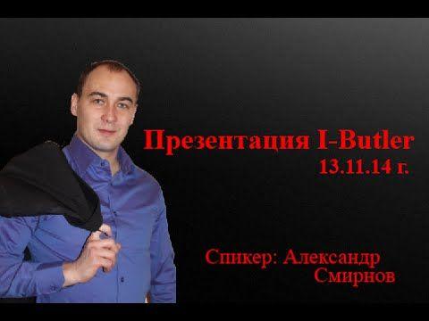 Презентация I Butler 13 11 14 г.  Спикер Александр Смирнов.   Установить приложение бесплатно - http://pinbiz.ru Начать бизнес - https://spn.i-butler-world.com Мой скайп: alex9625011