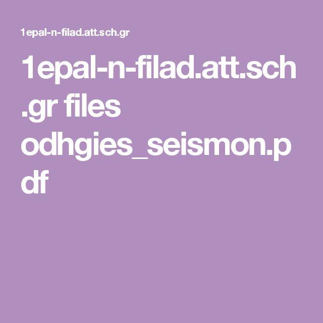 1epal-n-filad.att.sch.gr files odhgies_seismon.pdf