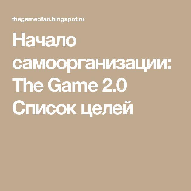 Начало самоорганизации: The Game 2.0 Список целей