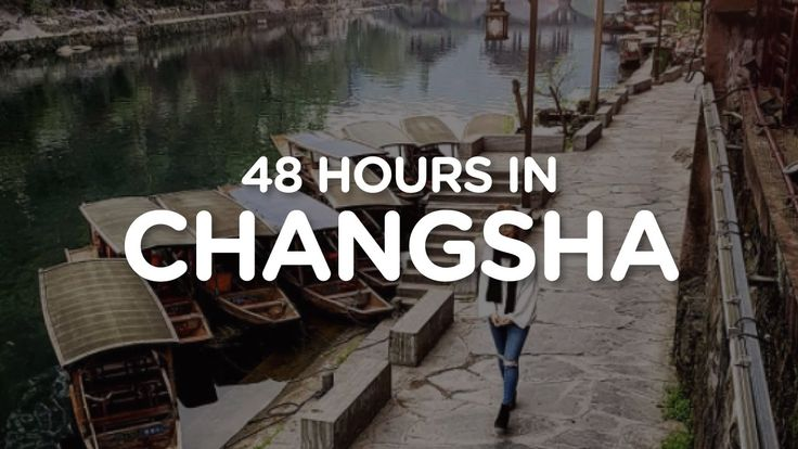 Join Jenn on a 48 hour adventure in Changsha, China!  #48HoursinAsia