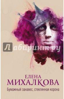 Елена Михалкова - Бумажный занавес, стеклянная корона обложка книги