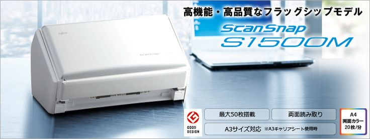 Scan Snap s1500m