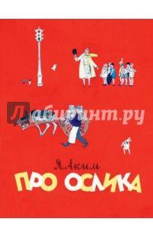 Яков Аким - Про ослика обложка книги