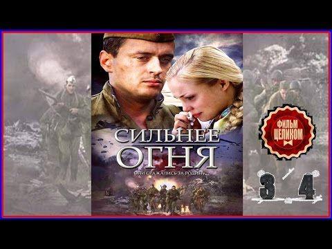 СИЛЬНЕЕ ОГНЯ 3=4 серия Военный,сериал,фильм смотреть онлайн - YouTube