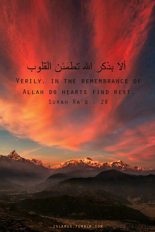 Verily in the remembrance of Allah swt do hearts find rest