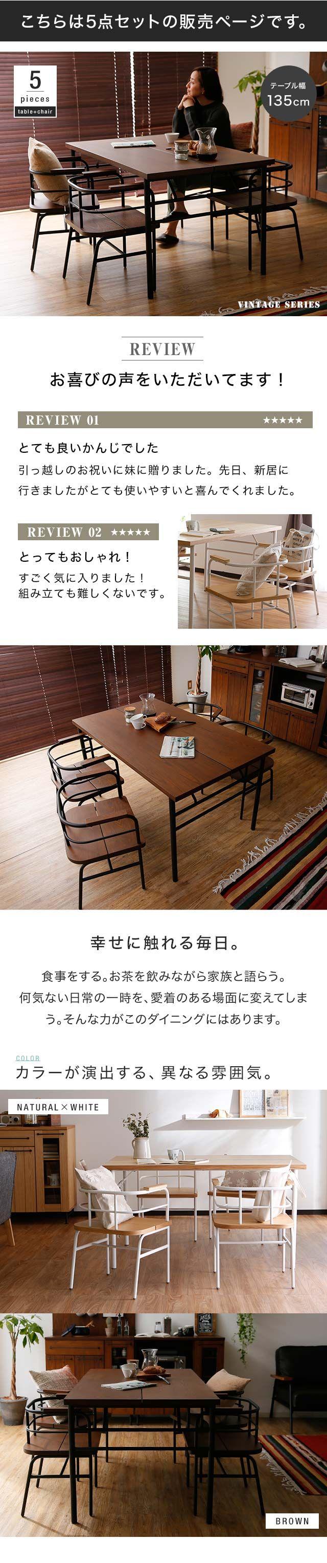 ダイニング5点セット ダイニングテーブルセット 食卓 木製。【クーポンで2000円OFF 21日12時~24時59分】 ダイニングテーブル ダイニング5点セット 4人掛け 5点 ダイニングテーブルセット 135cm幅 ダイニングセット 5点セット ダイニング セット テーブル チェア 木製 天然木 おしゃれ 食卓 食卓テーブル 食卓セット 食卓椅子