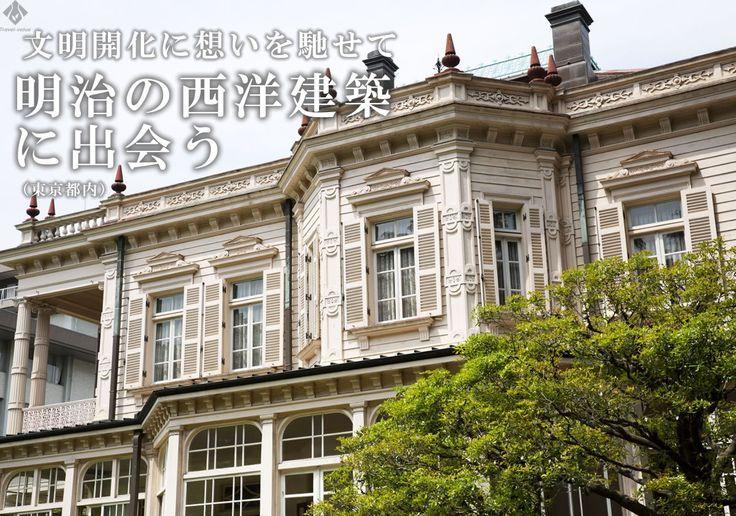 日本銀行、三菱一号館のCafe1894、旧岩崎邸庭園など東京で歴史薫る明治期の西洋建築に出会う1日を、大人時間を彩る旅の情報サイト「トラベルバリュー」がご紹介します。 #三菱一号館 #日本銀行 #旧岩崎邸 #庭園 #西洋建築 #明治 #ロマン #東京 #TOKYO