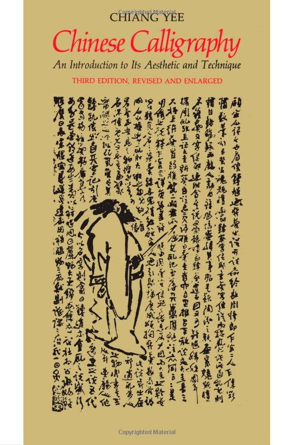 Chinese Calligraphy: An Introduction to Its Aesthetic and Technique: Chiang Yee: 9780674122260: Amazon.com: Books