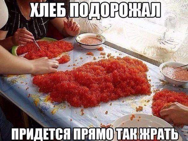 Хлеб икра Россия
