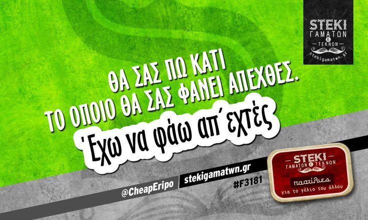 Θα σας πω κάτι το οποίο θα σας φανεί απεχθές.  @CheapEripo - http://stekigamatwn.gr/f3181/