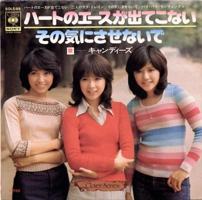 Last Up Dated:2011.06..02 キャンディーズ (1978.4.4解散) ラン (伊藤蘭、1955年1月13日 )、スー ...