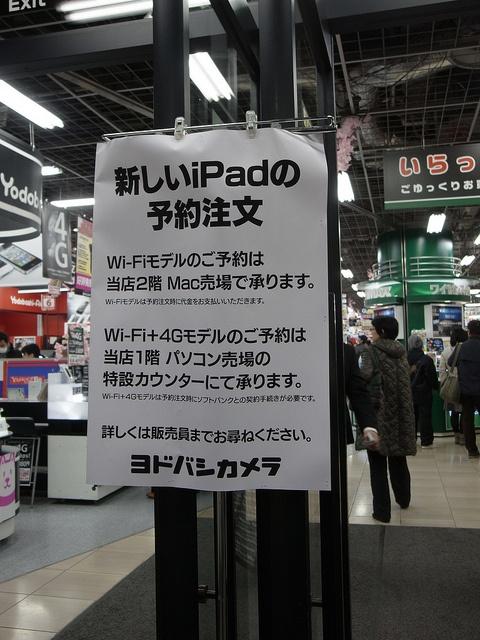 新しいiPadの予約注文@ヨドバシAKIBA