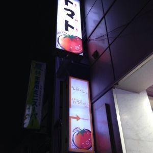 韓国家庭料理 トマト_韓国料理_4066465