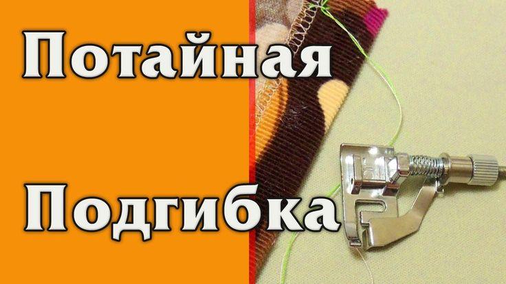 Потайная подгибка на швейной машинке  Обзор лапки для потайной подгибки