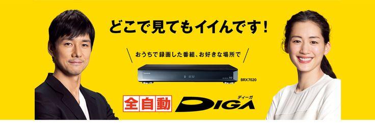 ブルーレイ/DVDレコーダー | Panasonic