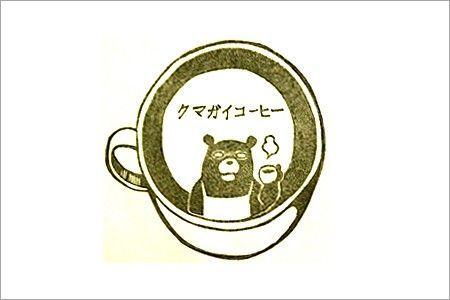 私的に「イカす!ウマい!オモシロい!」と思ったコーヒー屋さんのブランドロゴ25選 14