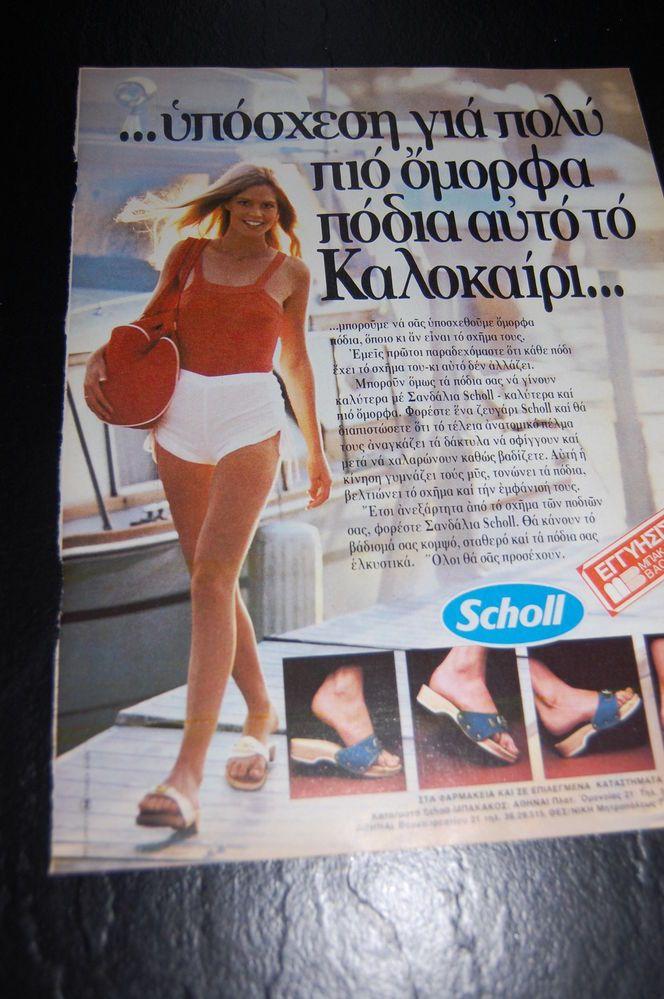 Dr Scholl Sandals Ad Vintage Greek Summer Fashion Pretty