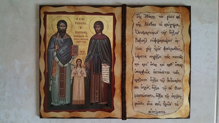 Εικονα 40×30 Αγιος Ραφαήλ, Άγιος Νικόλαος, Αγία Ειρήνη