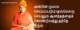 #quotes #swami #Vivekananda  #images #inspirations
