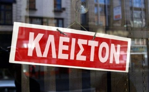 Greece Retail Trade Opposed to Sunday Shop Opening.