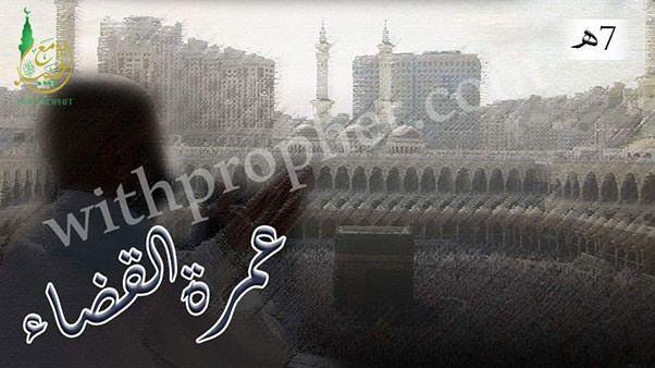 عمرة القضاء Allah Weather Weather Screenshot