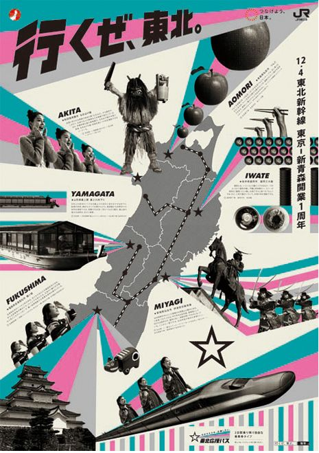 Tourism posters promoting the surrounding areas of Fukushima (the site of the infamous nuclear plant meltdown). The area is called Tohoku (東北). I saw these posted at train stations.