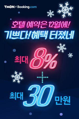 티몬X부킹닷컴 12월 2차 프로모션