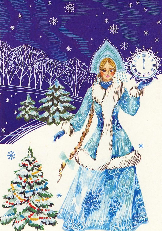 Russian vintage New Year's postcard. 1990. Artist O. Kanishcheva. Snegurochka (a kind of Snow Maiden) holding a clock. #Russia #art #vintage #postcards