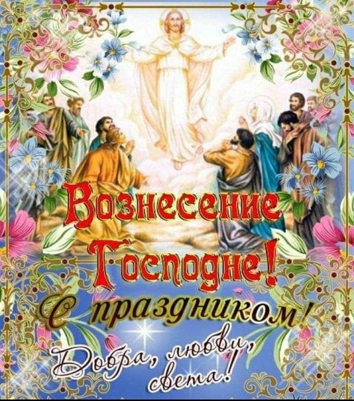 Открытки к сегодняшнему празднику церковному, картинках фото поделки