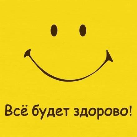 Массажисту картинки, картинка смайлик с надписью улыбнись