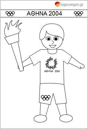Ζωγραφίζουμε την Ολυμπιακή φλόγα 4