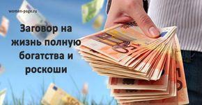 Шепотки на деньги: 5 заговоров на богатство |