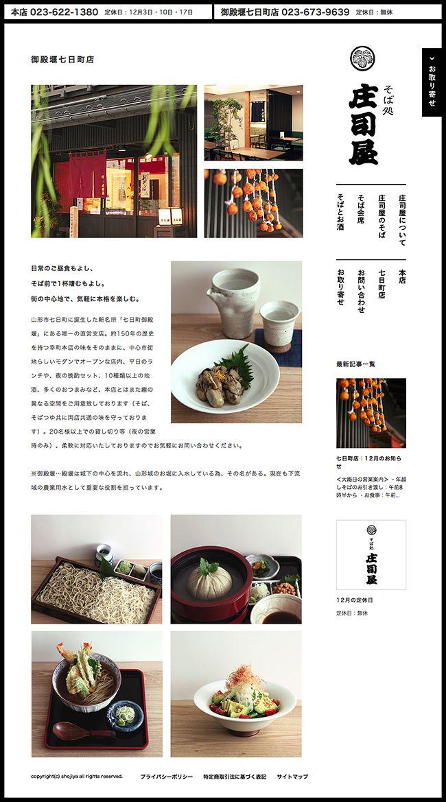 庄司屋 WEB   http://www.shojiya.jp/