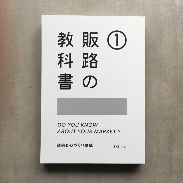 販路の教科書①