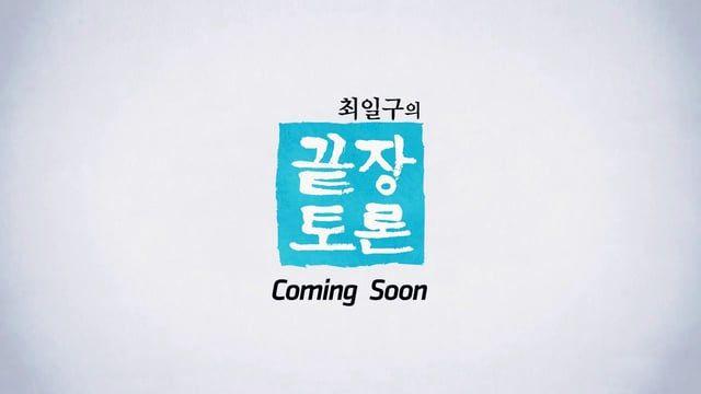 끝장토론3 (DEBATE BATTLE3) -  TYPO SPOT    - April.2013 - Broadcasting(tvN) - Tool : Adobe AfterEffect, Illustrator - Manager : TY.Hwang - Team Leader : JH.KIM