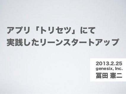 iPhoneアプリ「トリセツ」にて実践したリーンスタートアップ by kenji Tomita, via Slideshare