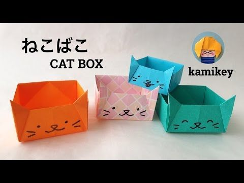 折り紙 ねこばこ Cat Box Origami - YouTube