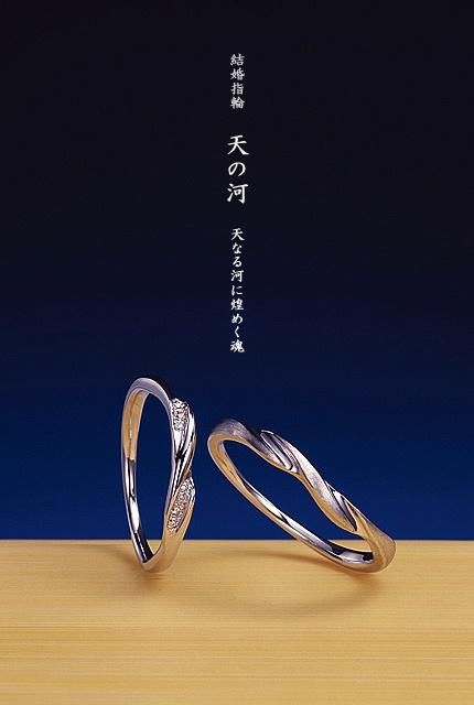 """結婚指輪:『天の河』…天なる河に煌めく魂   夜空に流れる""""天の河""""をイメージした作品です。7月7日にちなみ女性の指輪には7つの星をあしらいました。遠距離恋愛のおふたりに是非、着けて欲しい結婚指輪です    Wedding ring:""""Milky Way"""" -- heavens -- soul which shines to a river   It is the work which imagined the """"Milky Way"""" through which it flows into a night sky.   Seven stars were treated in the ring of about the same woman as 7 dates in July.   Two persons of two persons and summer ceremony of a long-distance relationship   It is the wedding ring  work I would like you to stick by all means."""