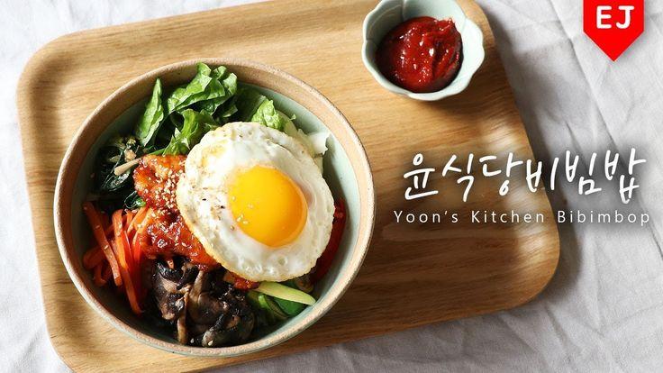 윤식당2 비빔밥 만들기~! how to make Yoon's Kitchen Bibimbop 이제이레시피/EJ recipe