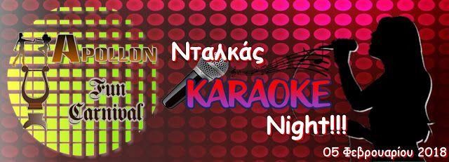 Apollon dance studio: Karaoke ΝΤΑΛΚΑΣ Night - Σχολή Νέας Φιλαδέλφειας!